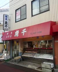 【鮮魚店】魚千